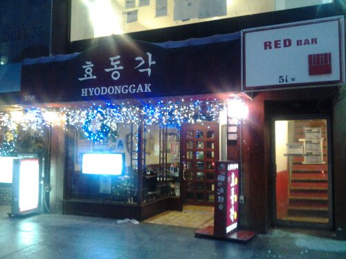 Red Bar 57 35 Street New York NY public domain picture photo